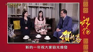 【2020年 台灣顏面針灸醫學會賀歲】